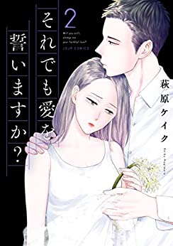 [萩原ケイク]のそれでも愛を誓いますか? 分冊版 : 6 (ジュールコミックス)