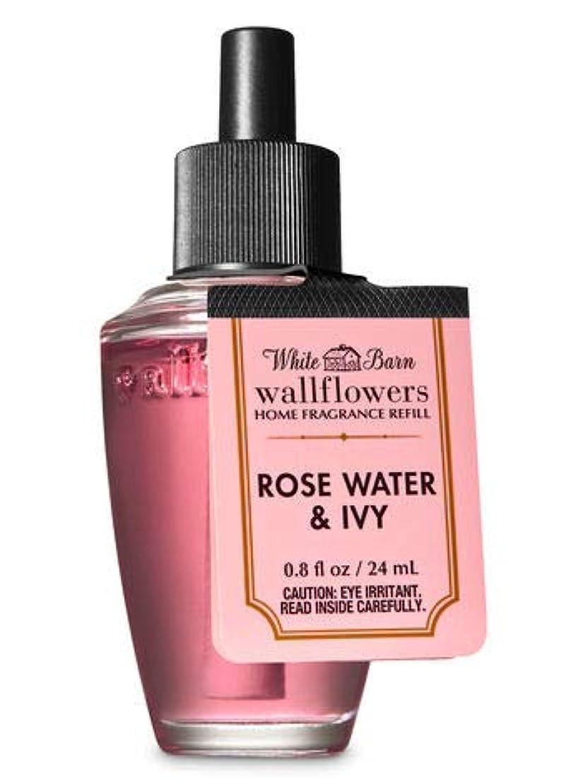 義務的織機嬉しいです【Bath&Body Works/バス&ボディワークス】 ルームフレグランス 詰替えリフィル ローズウォーター&アイビー Wallflowers Home Fragrance Refill Rose Water & Ivy [並行輸入品]