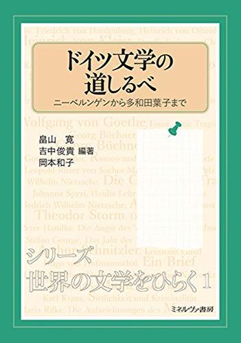 ドイツ文学の道しるべ:ニーベルンゲンから多和田葉子まで (シリーズ・世界の文学をひらく 1)