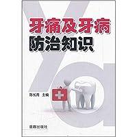 牙痛及牙病防治知识