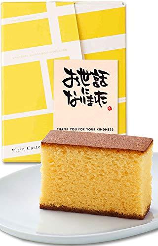 プチギフト お菓子 長崎心泉堂 長崎カステラ 個包装 お世話になりました