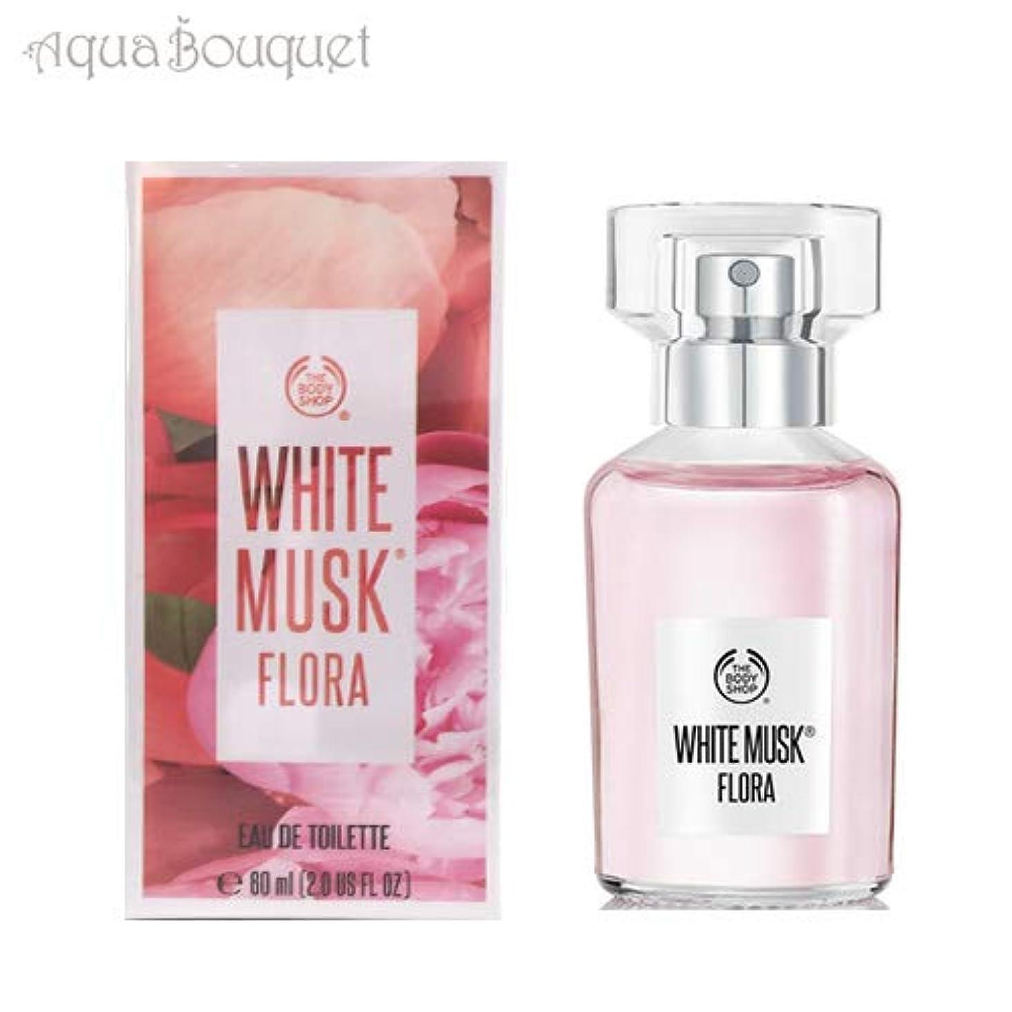 晴れ時々きちんとしたザ ボディショップ ホワイトムスク フローラ オードトワレ 60ml THE BODY SHOP WHITE MUSK FLORA EDT [8170] [並行輸入品]