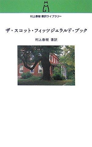 ザ・スコット・フィッツジェラルド・ブック (村上春樹翻訳ライブラリー)