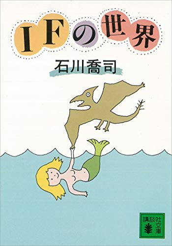 IFの世界 (講談社文庫) | 石川喬司 | 日本の小説・文芸 | Kindle ...