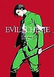 EVIL SCHEME-イビルスキーム- 1巻 (マッグガーデンコミックスBeatsシリーズ)