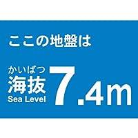 TRUSCO(トラスコ) 海抜ステッカー 7.4m (2枚入) TKBS-74
