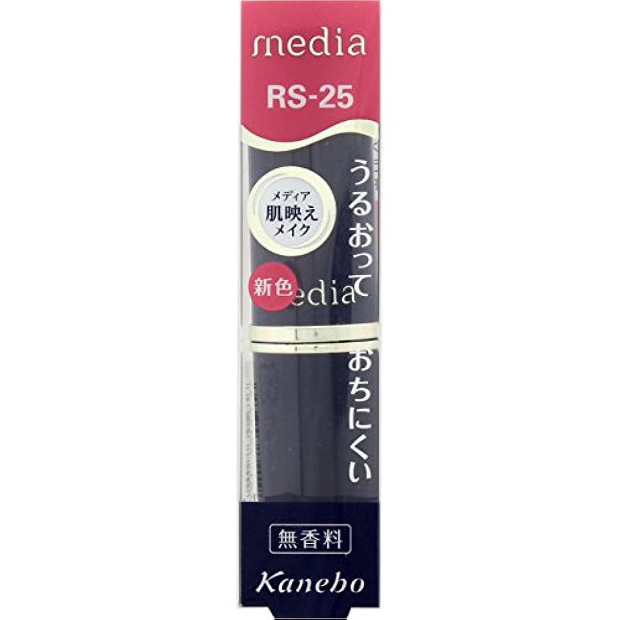 消費者改革欠乏カネボウ メディア クリーミィラスティングリップA RS-25