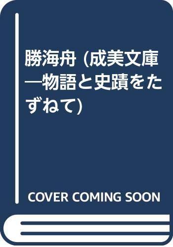 勝海舟 (成美文庫―物語と史蹟をたずねて)の詳細を見る