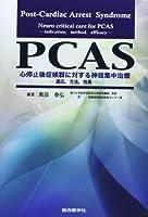 PCAS心停止後症候群に対する神経集中治療―適応,方法,効果