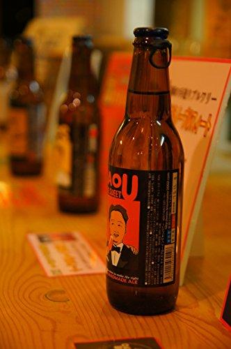 あまおうノーブルスイート3本セット地ビール