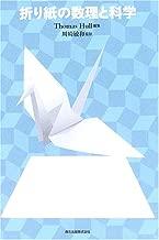 Origami no sūri to kagaku