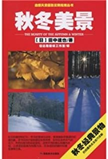 Examples of Winter and Autumn Scenery (Chinese Edition)
