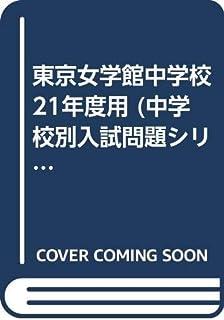 東京女学館中学校 21年度用 (中学校別入試問題シリーズ)