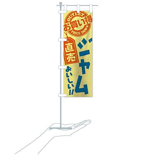 卓上ミニジャム直売 のぼり旗 サイズ選べます(卓上ミニのぼり10x30cm 立て台付き)