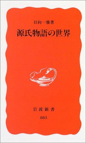 源氏物語の世界 (岩波新書)
