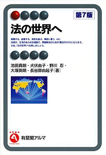 法の世界へ 第7版 (有斐閣アルマ > Interest)