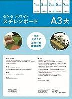 takeda タケダ ホワイトスチレンボード A3大 (1mm(4枚入り))