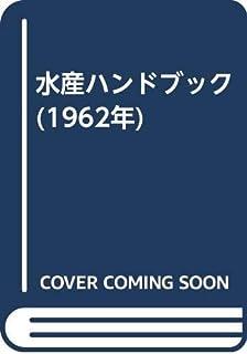 水産ハンドブック (1962年)