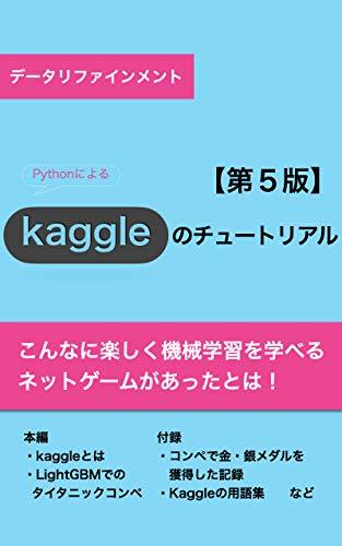 Kaggleのチュートリアル第5版