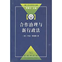co-governance and the new Administrative Law [Paperback](Chinese Edition)