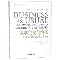 资本主义的冬天:经济危机和资本主义的失败