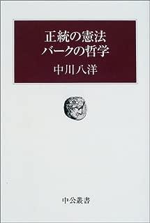 正統の憲法 バークの哲学 (中公叢書)
