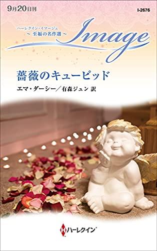 薔薇のキューピッド (ハーレクイン・イマージュ, I2676)