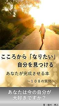 [礒村博之]のこころから「なりたい」自分を見つける あなたが完成させる本~108の質問~