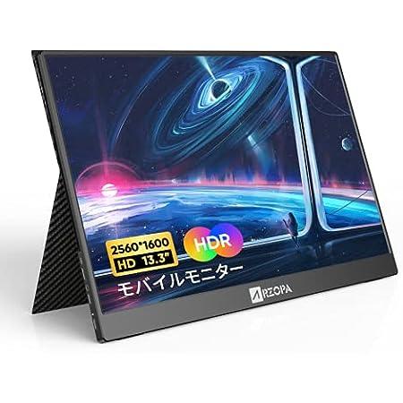 モバイルモニター 13.3インチ モバイルディスプレイ ARZOPA 2560*1600WQHD 薄型モバイルモニタ ポータブルモニター ミラーリング・スマホ・Switch・XBOX ONE・PS4・PS5など対応 USB Type-C/mini HDMI/スタンド付 IPSパネル ゲーム用 在宅勤務 リモートワーク 金属製A1 GAMUT MINI 2K