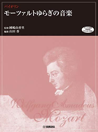 バイオリン モーツァルトゆらぎの音楽 (チェンバロ音色伴奏音源 ダウンロード対応)の詳細を見る