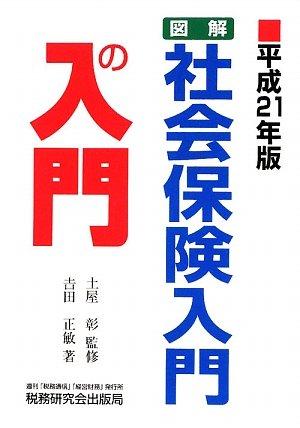 図解・社会保険入門の入門〈平成21年版〉