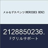 メルセデスベンツ(MERCEDES BENZ) Fグリルサポート 2128850236.