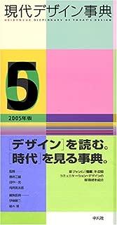 現代デザイン事典〈2005年版〉