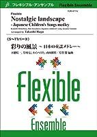 FLMS87116 フレキシブルアンサンブル《5~11パート》 彩りの風景~日本の童謡メドレー~ (フレキシブル・アンサンブル)