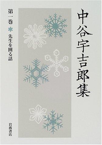 中谷宇吉郎集〈第1巻〉先生を囲る話の詳細を見る