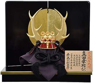 五月人形 真田幸村 兜 コンパクト 平台飾り 兜飾り 平安京翠作 真田家伝統の兜平台飾りセット 人形の平安大新 hm12080
