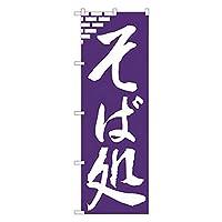 そば処 のぼり No.632/62-7062-16
