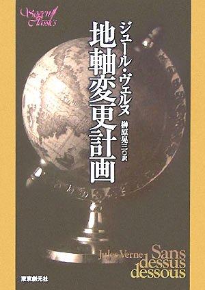 地軸変更計画 (創元SF文庫)