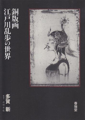 銅版画・江戸川乱歩の世界