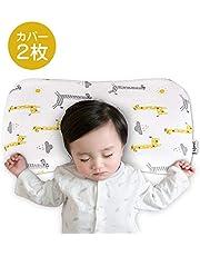 Opret ベビーまくら 赤ちゃん枕 低反発クッション 快眠 出産祝い 男女兼用 カバー2枚 100%綿 洗濯可