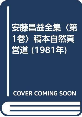 安藤昌益全集〈第1巻〉稿本自然真営道 (1981年)の詳細を見る