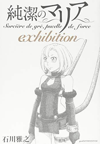 純潔のマリア exhibition』|感想・レビュー・試し読み - 読書メーター