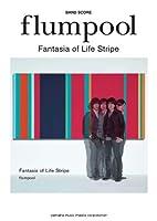 バンドスコア flumpool 「Fantasia of Life Stripe」