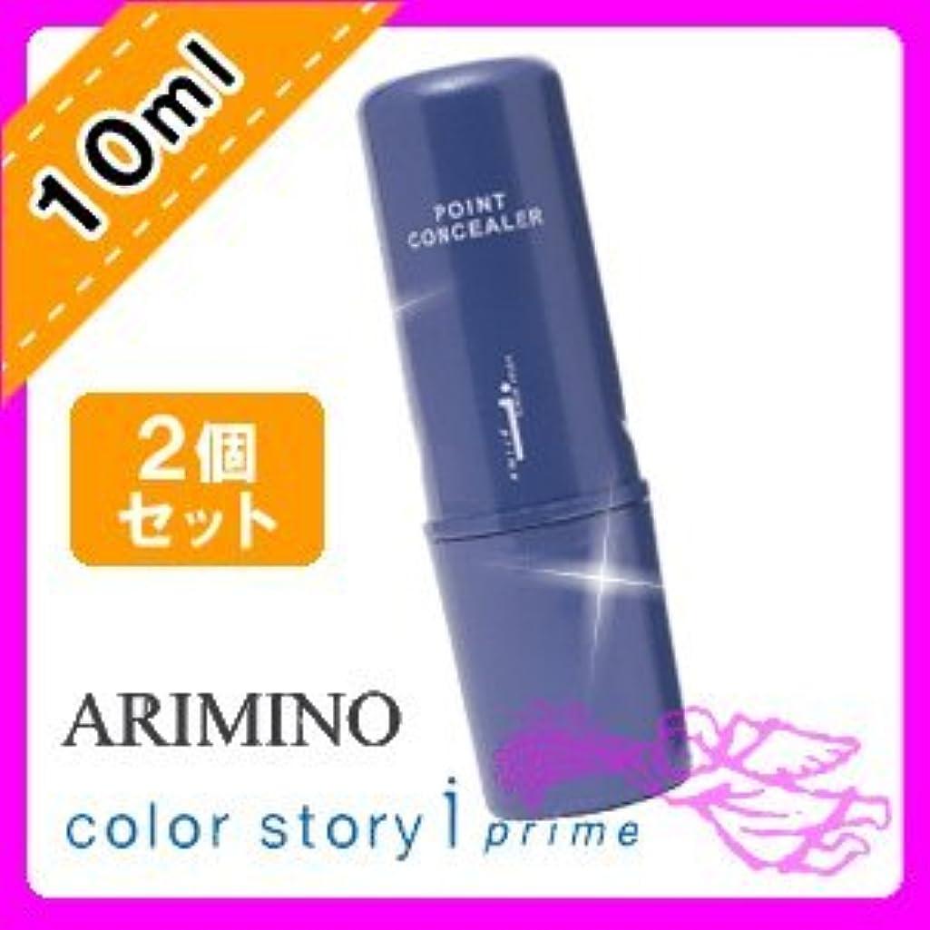 着実に永遠のによるとアリミノ カラーストーリーiプライム ポイントコンシーラー ライト 10ml ×2個 セット