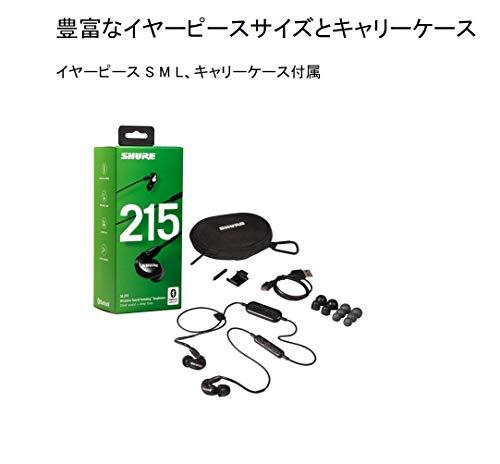 SHURE『SE215(SE215-K-BT1-A)』