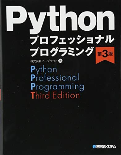 Pythonプロフェッショナルプログラミング 第3版
