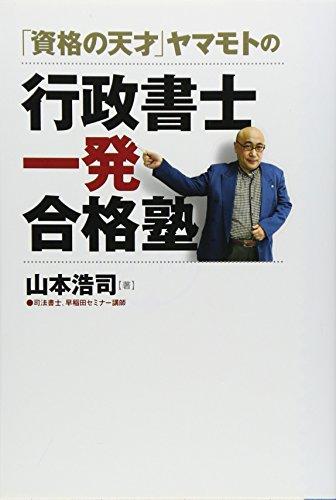 「資格の天才」ヤマモトの行政書士一発合格塾の詳細を見る