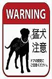 Muxer Señal de advertencia de perro personalizado placa de