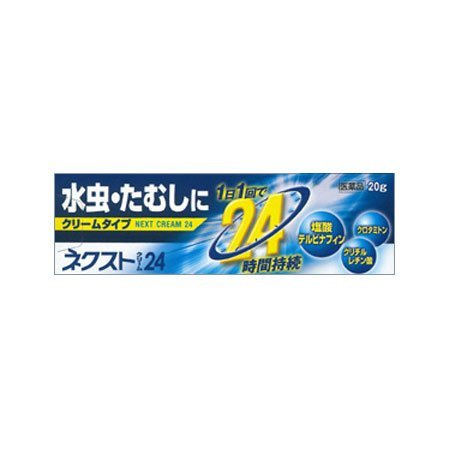 【指定第2類医薬品】ネクスト24クリーム20g ×5