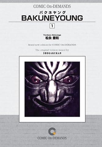 バクネヤング(1) オンデマンド版 [コミック] (ヤングサンデーコミックス)